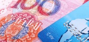Credit Card China © Linqong | Dreamstime 8091150