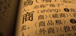 Chinese Language © Harrydo | Dreamstime 12833576